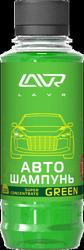 LN2263_автошампунь! ручной, суперконцентрат Green (1:120 - 1:320), 185мл\
