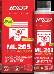 LN2507_раскоксовыватель двигателя! ML203 Novator, для двигателей более 2-х литров, 320мл\