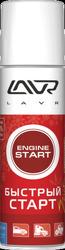LN1546_стедство для запуска двигателя! быстрый старт, 335мл, аэрозоль\