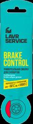LN3528_смазка для суппортов! универсальная высокая адегезия и защита BRAKE CONTROL LAVR SERVICE, 5г\