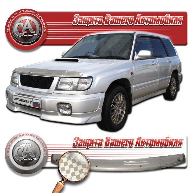 Дефлектор капота для SUBARU Forester SF5 (1997-2000), серебро, CA PLASTIC, 2010010700096